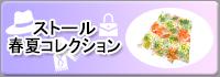 ストール・春夏コレクション