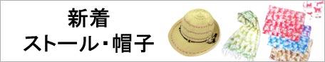 ストール帽子