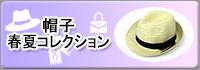 帽子・春夏コレクション