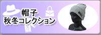 帽子・秋冬コレクション