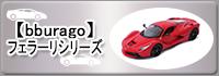 bburago フェラーリシリーズ