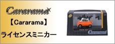 Cararama ライセンスミニカー