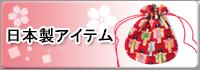 日本製アイテム