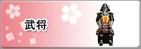 日本人形 武将