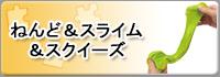 ねんど&スライム&スクイーズ