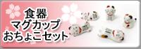 食器(マグカップ・おちょこセット)