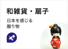 和雑貨・扇子 日本を感じる贈り物