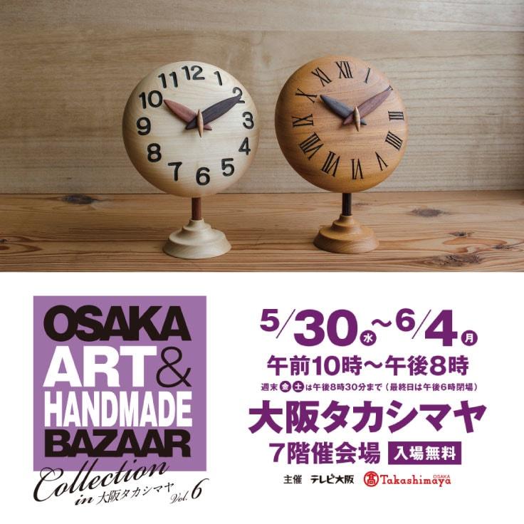 大阪アートて作りバザール