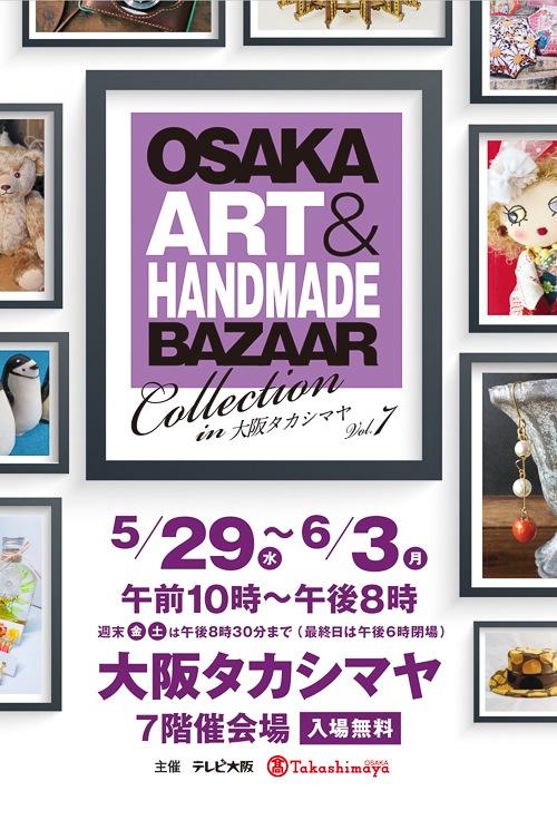 アート&てづくりバザールCollection in 大阪