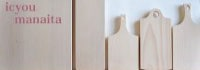 銀杏のまな板