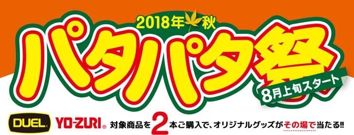 デュエル パタパタ祭 2018秋