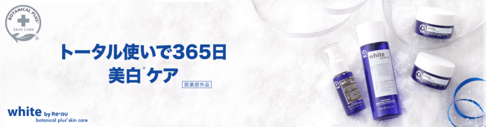 whitening-top-header.png