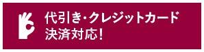 代引き・クレジットカード月締め決済対応!