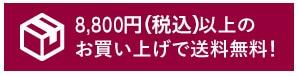8,800円(税込)以上のお買い上げで送料無料!