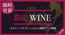 数量限定ワイン