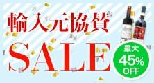 【最大45%OFF!】輸入元協賛SALE