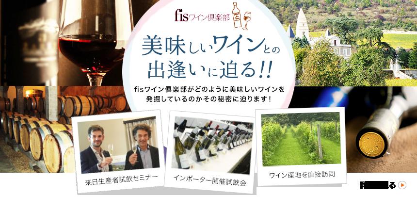 fisワイン倶楽部がどのように美味しいワインを発掘しているのか、その秘密に迫ります!