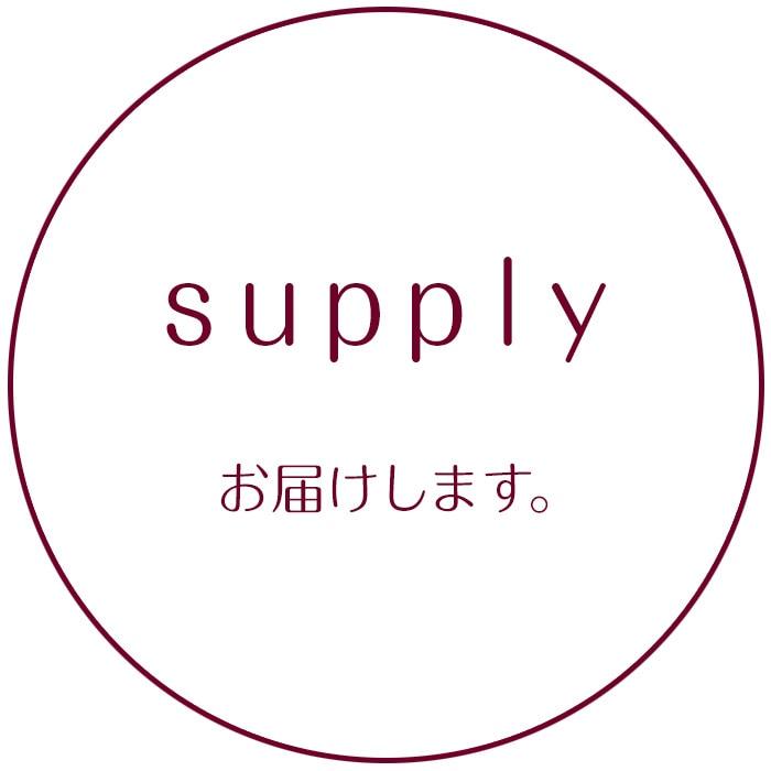 supply お届けします。