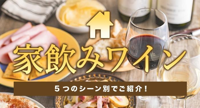 家飲みワイン