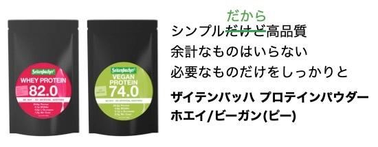 proteinpwder