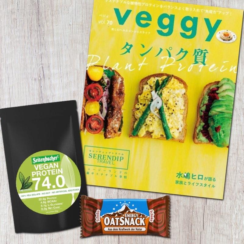 5/9発売veggy vol.70でご紹介いただきました!