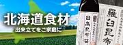 北海道産食品