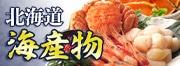 北海道海産物セレクション