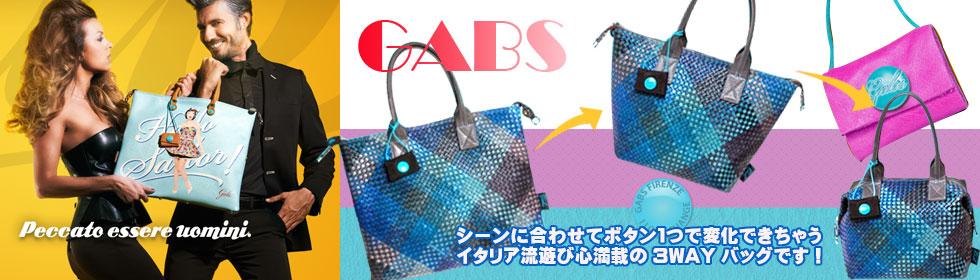 GABS 〜シーンに合わせてボタン1つで変化できちゃうイタリア流遊び心満載の3WAYバッグです!
