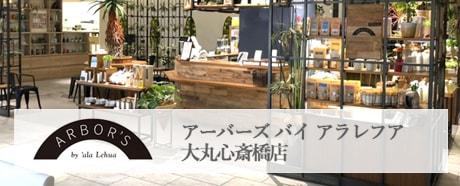 ARBOR'S by 'ala Lehua 大丸心斎橋店