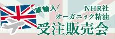 NHR社オーガニック精油受注販売会