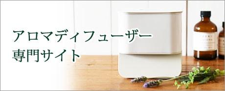 アロマディフューザー専門サイト
