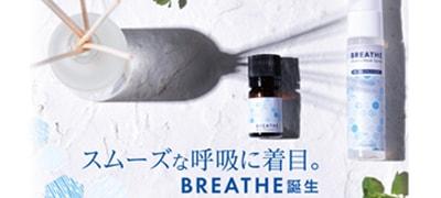 風邪や花粉の季節に。BREATHE(ブリーズ)シリーズ