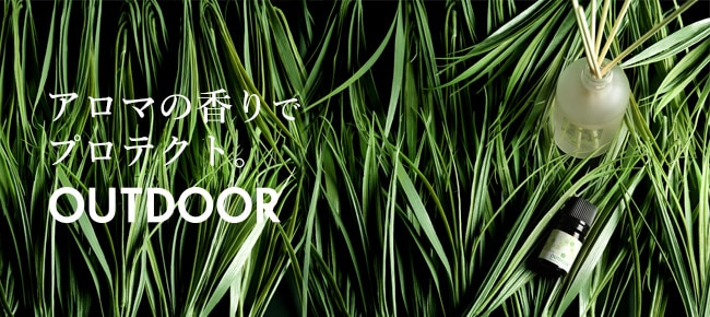 OUTDOOR(アウトドア)シリーズ