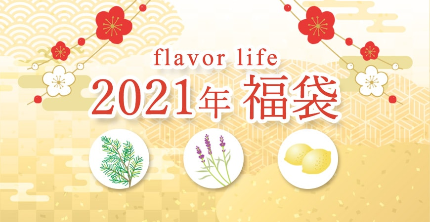 2021年福袋