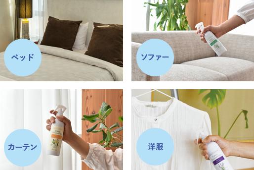 ベッド、ソファー、カーテン、洋服
