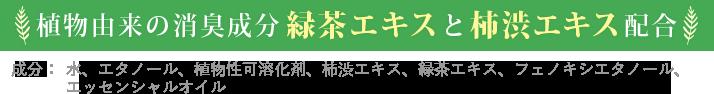 植物由来の消臭成分 緑茶エキスと柿渋エキス配合
