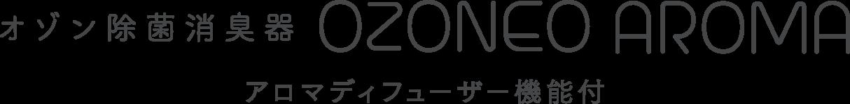 オゾン除菌消臭器 OZONEO AROMA アロマディフューザー機能付