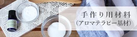 手作り用材料(アロマテラピー基材)