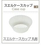 スエルケースカップ