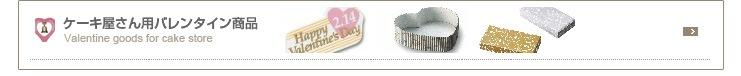 ケーキ屋さん用バレンタイン商品