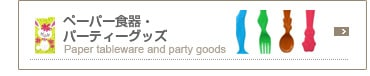 ペーパー食器・パーティーグッズ