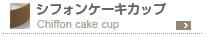 シフォンケーキカップ