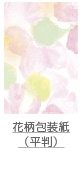 花柄包装紙(平判)