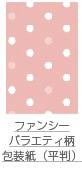 ファンシー・バラエティ柄包装紙(平判)