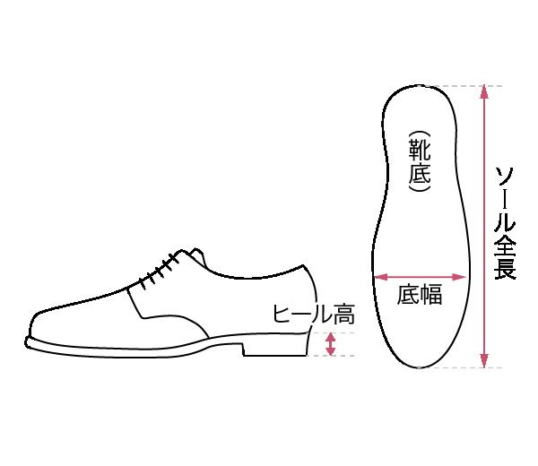 革靴・スニーカー サイズガイド画像