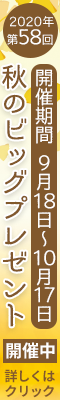 第58回:秋のビッグプレゼント!プレゼント期間:9月18日〜10月17日:2,160円(税込)以上のご注文で必ずプレゼント。