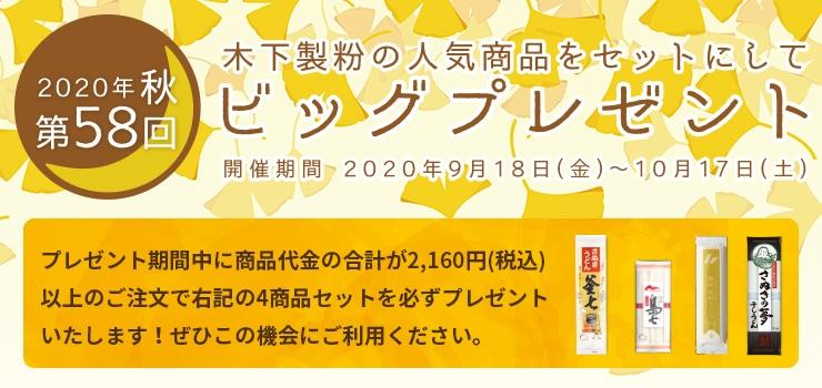 2020年秋!第58回秋のビッグプレゼント:開催期間2020年9月18日(金)〜10月17日(木):開催期間中に2,160円(税込)以上のご注文で必ずプレゼントさせていただきます。詳しくはこちらから