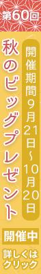 第60回:秋のビッグプレゼント!プレゼント期間:2021年9月21日〜10月20日:2,160円(税込)以上のご注文で必ずプレゼント。