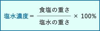 塩水濃度=(食塩の重さ/塩水の重さ)x100%