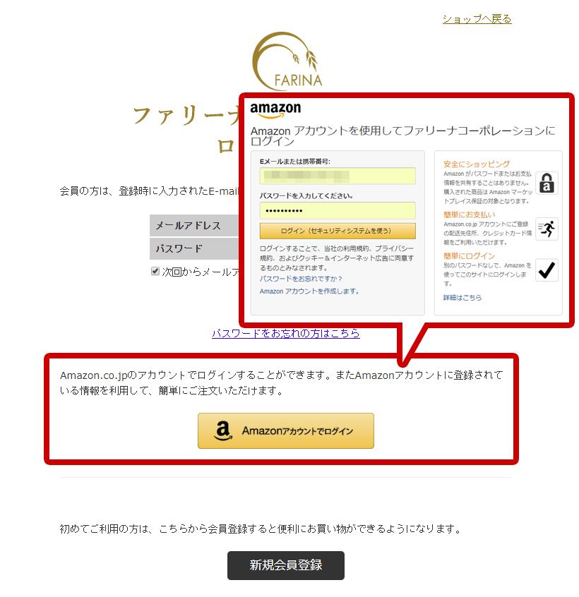 AmazonPayログイン画面の参考画像